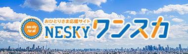おひとりさまを応援する情報提供サイト【onesky ワンスカ】プレサイトオープン!