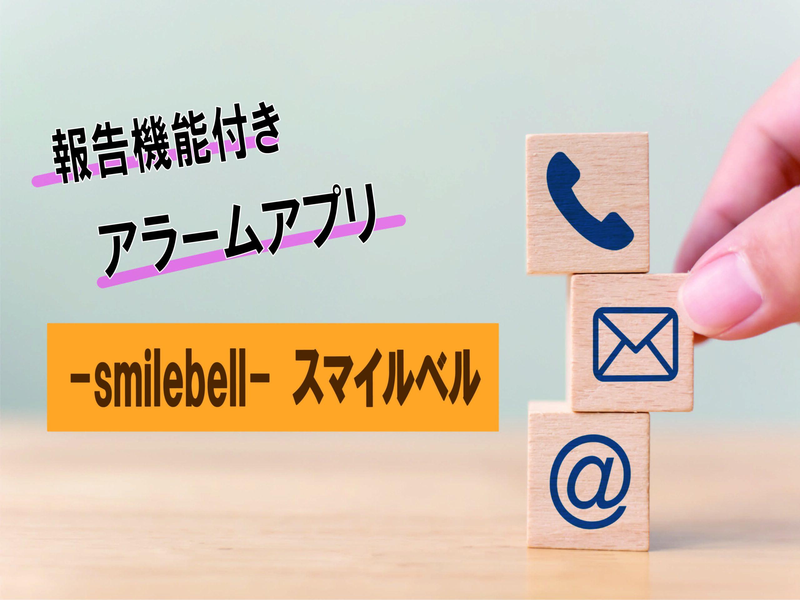 見守りアラームアプリ「Smile Bell」発売中!
